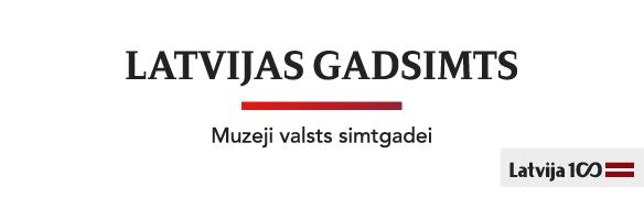 Музеи к 100-летию Латвии - выставка «Век Латвии» с 4 мая